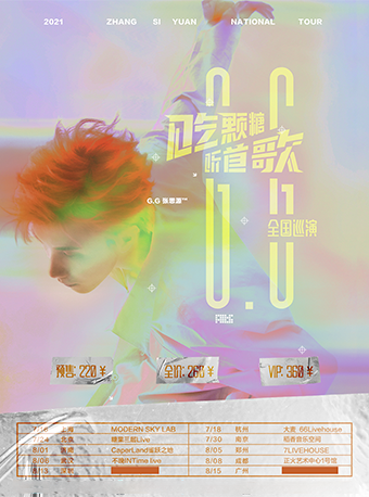 2021M-LAB呈献「吃颗糖,听首歌」G.G张思源全国巡演-济南站