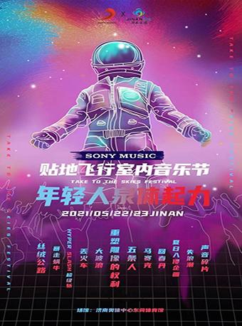 """Sony music """"贴地飞行""""室内音乐节—济南站(内场票)"""