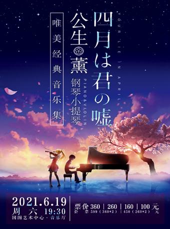 """【北京】《四月是你的谎言》——""""公生""""与""""薰""""的钢琴小提琴唯美经典音乐集"""