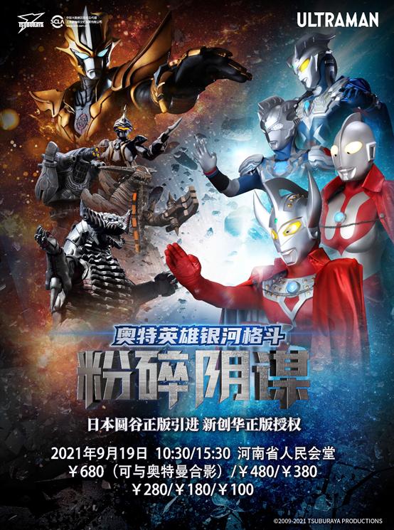 2021圆谷正版授权《奥特英雄银河格斗粉碎阴谋》全国首轮巡演-郑州站