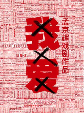 【北京】孟京辉戏剧作品《我爱xxx》