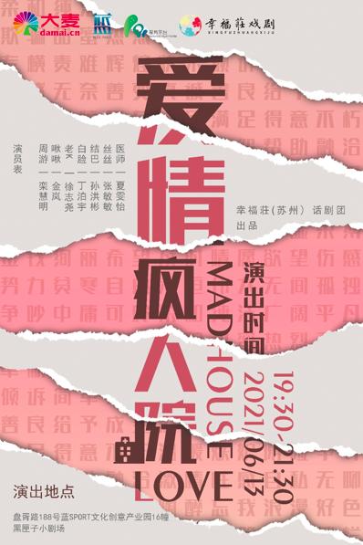 2021话剧《爱情疯人院》-苏州站