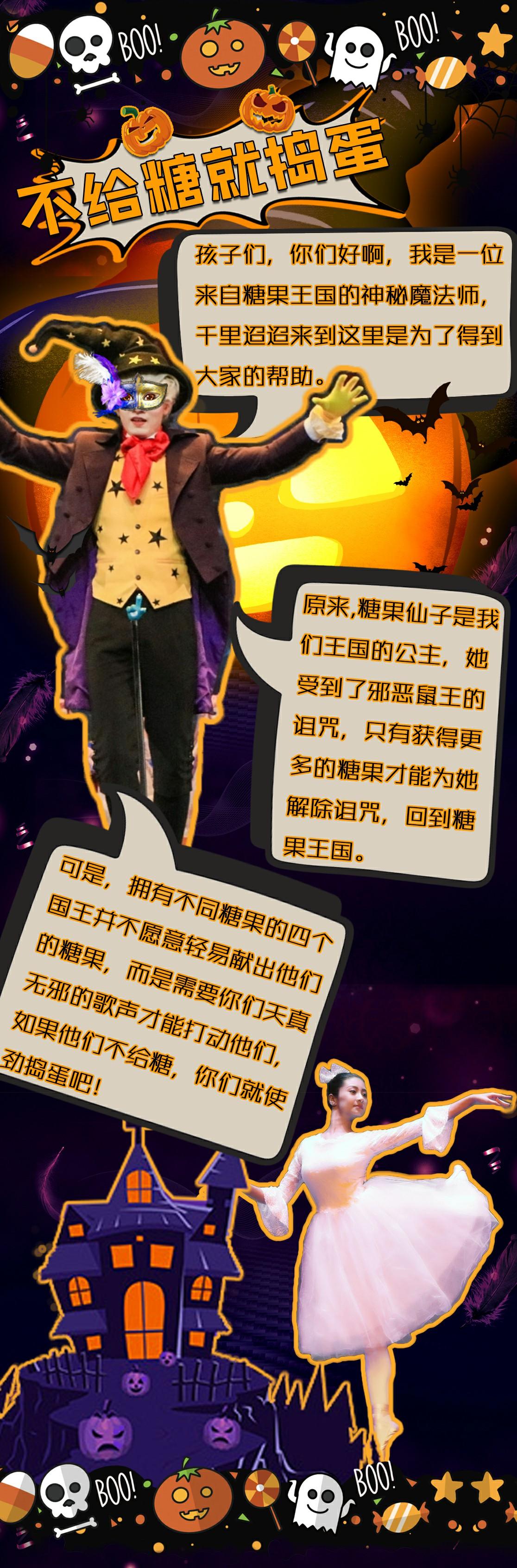 """2021抓马盒子•万圣节亲子视听音乐会《不给糖就捣蛋 Trick or Treat》 ——""""给不给糖都能来捣蛋""""-上海站"""