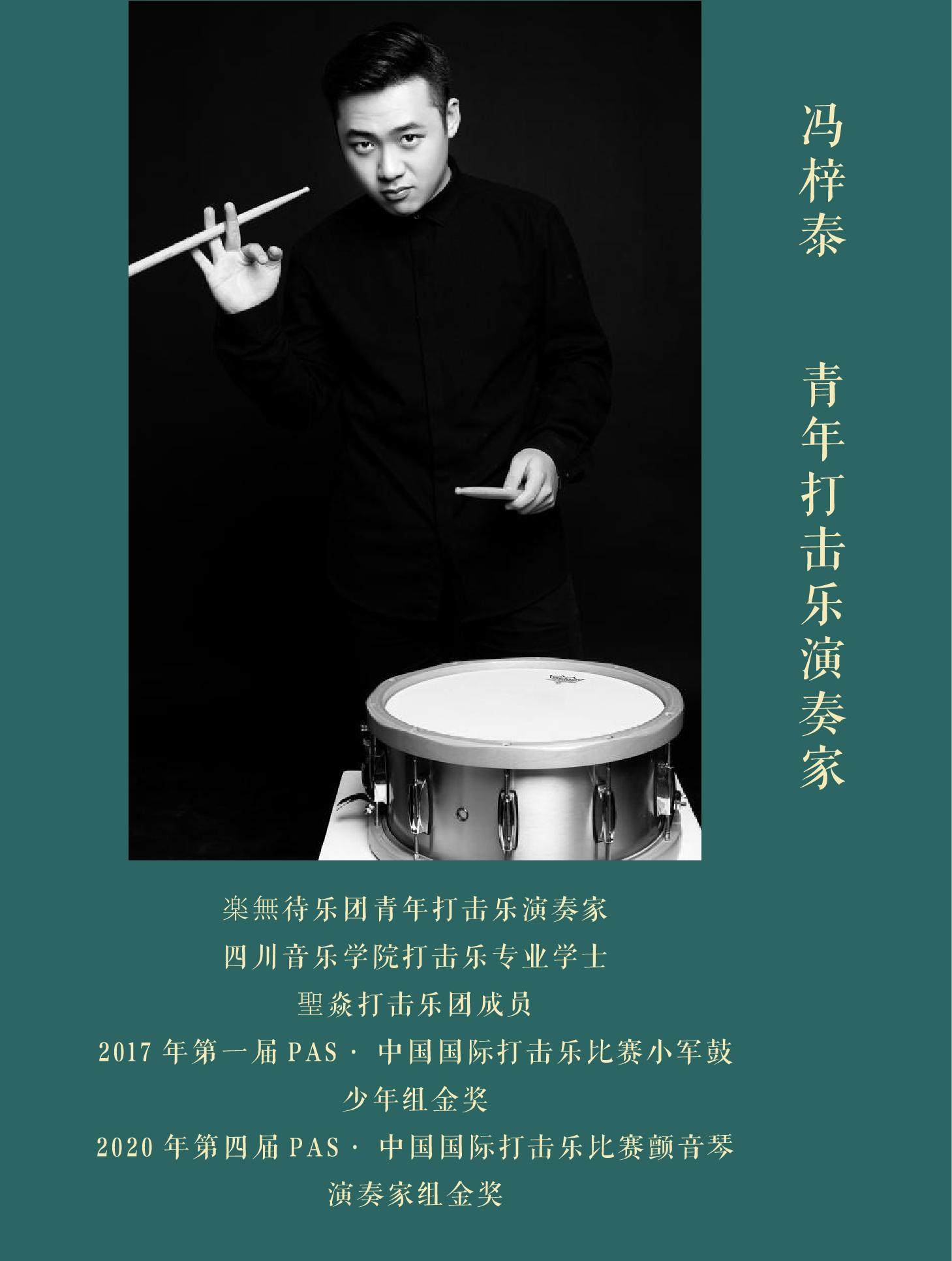 2021国乐当潮《缘启•缘齐》中西跨界经典室内视听音乐会-海口站