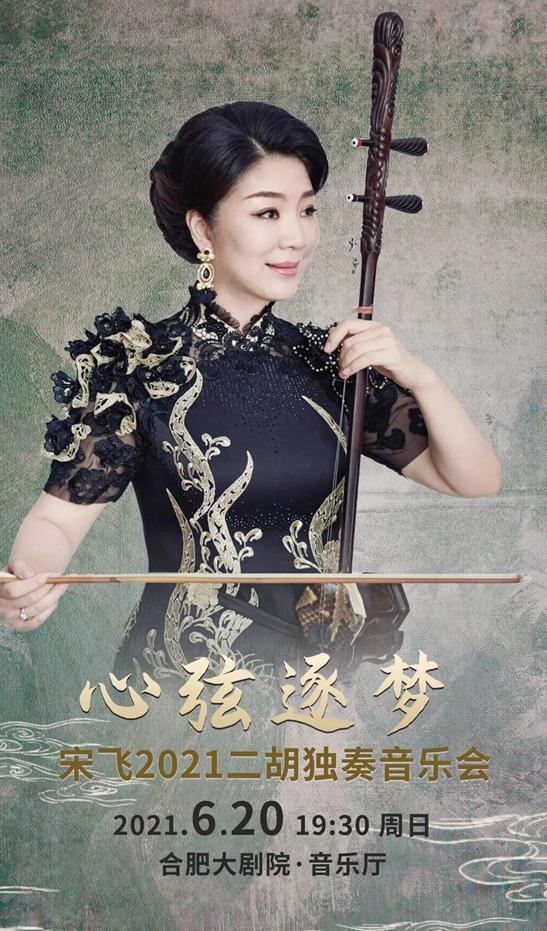 2021《心弦逐梦—宋飞二胡独奏音乐会》-合肥站