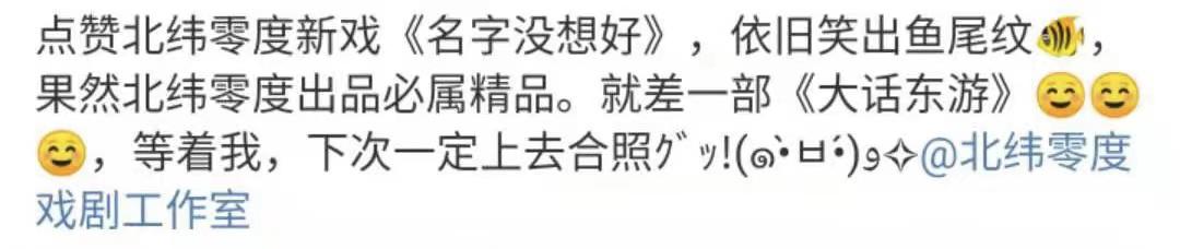 2021重喜剧《名字没想好》—北纬零度出品-武汉站