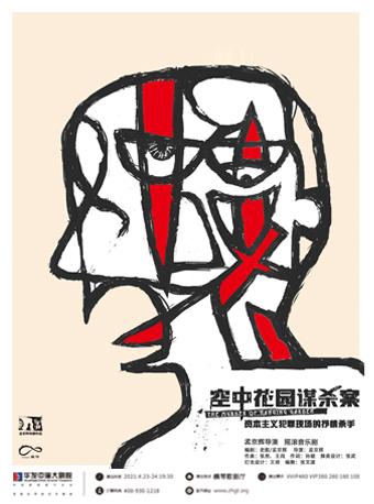 孟京辉摇滚音乐剧《空中花园谋杀案》
