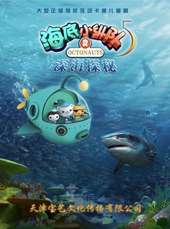 正版授权海洋探险舞台剧《海底小纵队之深海探秘》-淮北站