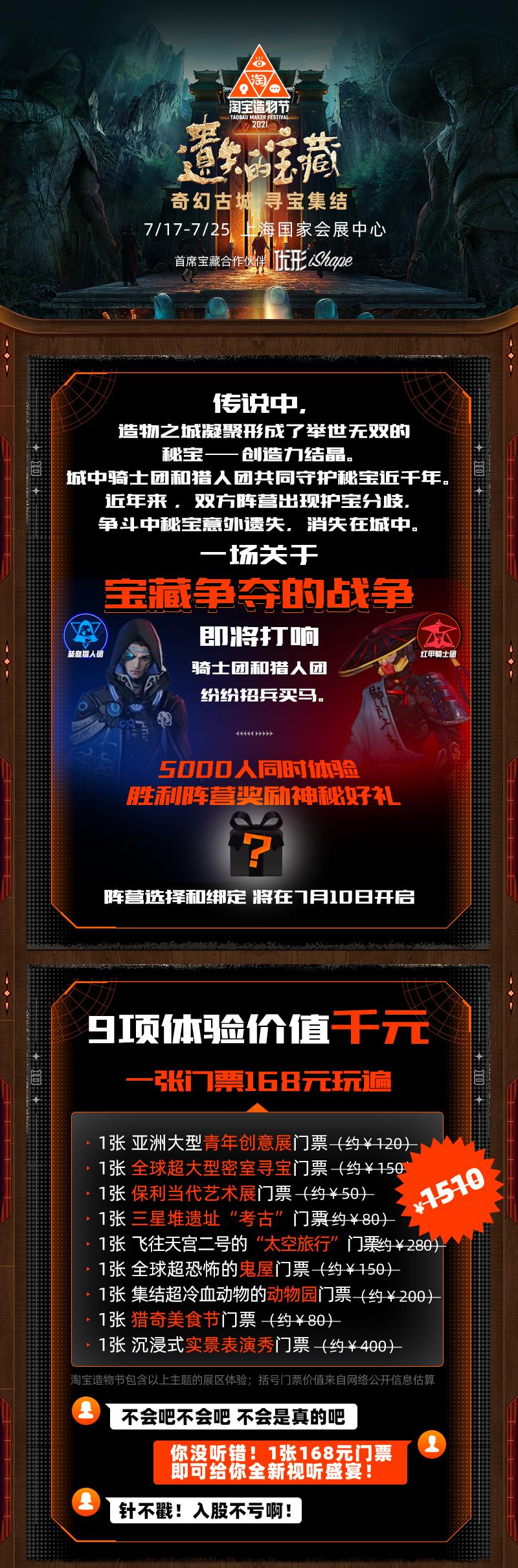 2021淘宝造物节-上海站