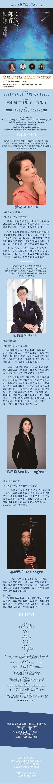 2021【ONELive】《我爱这土地》著名花腔女高音郭森与男高音石倚洁专场音乐会-成都站