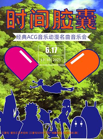 """【北京】""""时间胶囊""""经典ACG音乐动漫名曲音乐会"""