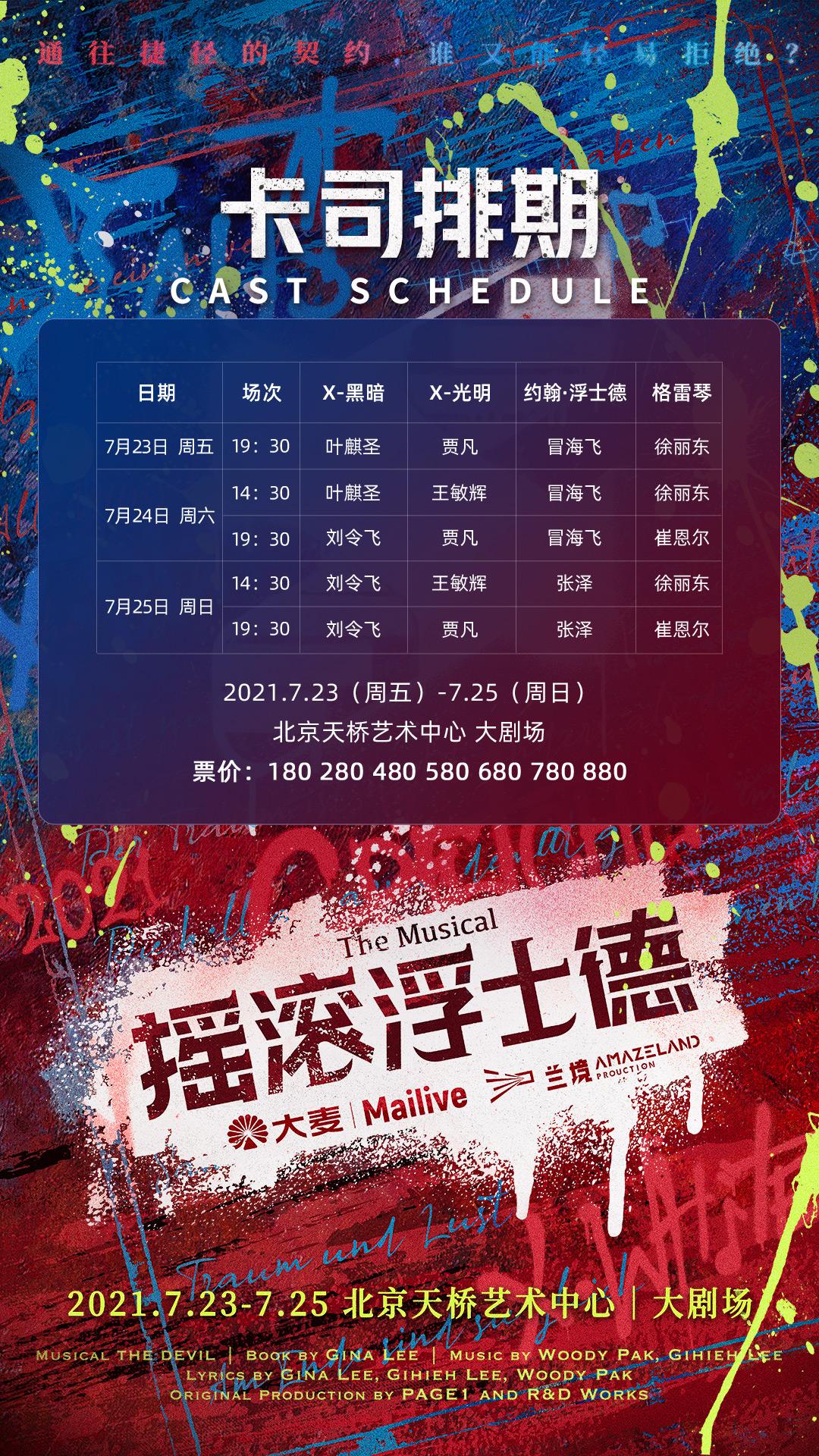 2021音乐剧《摇滚浮士德》-北京站