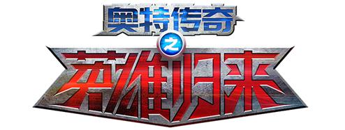 2021日本圆谷正版奥特曼系列舞台剧《奥特传奇之英雄归来》-绵阳站