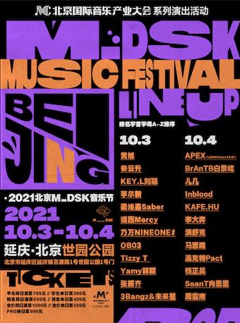 2021北京M_DSK音乐节