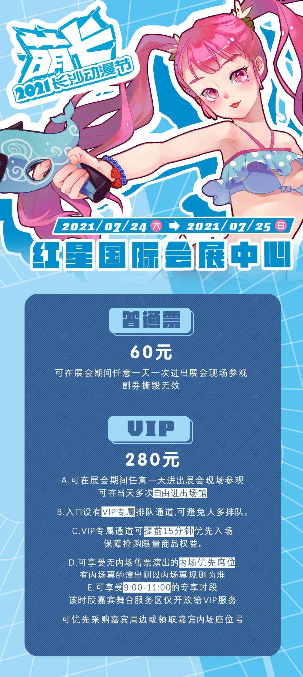 2021萌卡动漫节-长沙站