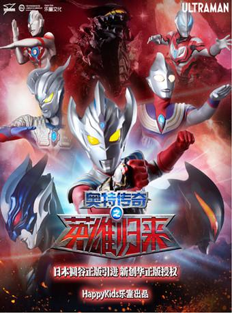 日本圆谷正版授权·奥特曼系列舞台剧 《奥特传奇-英雄归来》冰城首演