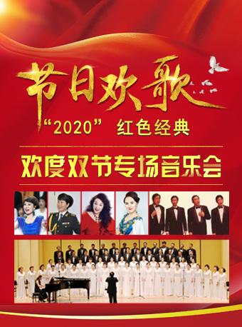 """【北京】""""节日欢歌""""-欢度双节专场音乐会"""