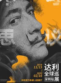 「开展营业中」 不可思议-达利全球巡展深圳站图片