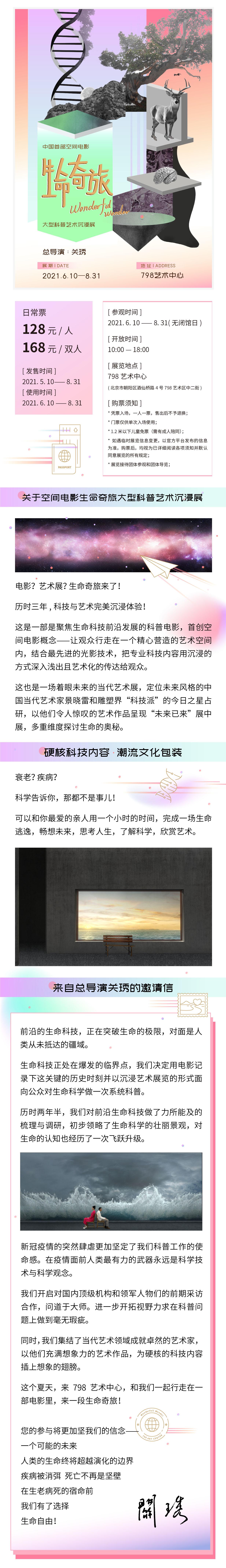 空间电影·生命奇旅-大型科普艺术沉浸展北京站