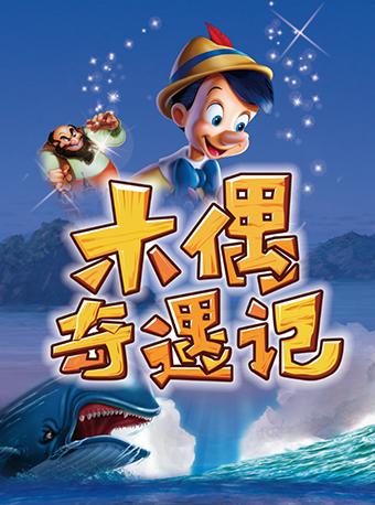 【北京】原中国儿童中心大型多媒体奇幻互动儿童剧《木偶奇遇记》