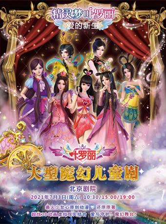 【北京】国漫精品授权-魔法互动舞台剧《精灵梦叶罗丽之爱的新生》