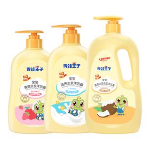 【青蛙王子】婴儿洗发沐浴二合一沐浴露