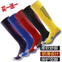 Утепленный Футбольные носки длинной трубки мужской для взрослых детские фасон унисекс Носки спортивные носки спортивные спортивные носки футбольные чулки