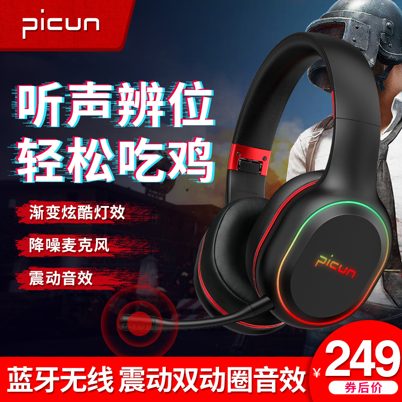 Pincun P80s E Sports Headset Headset Headset Bluetooth Mobile Game Peace Elite Game Wireless High Quality