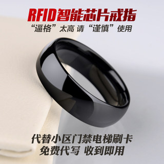Universal smart ring NFC induction access control elevator card ring multi function ICID Ring Black technology key ring