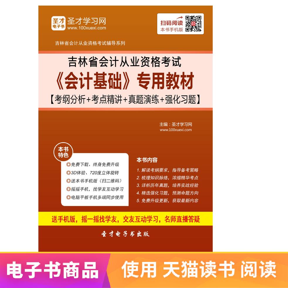 圣才电子书吉林省教材从业资格考试基础会计v教材会计