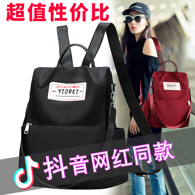 Shoulder bag female 2018 new tide Korean version of the wild fashion waterproof canvas oxford cloth bag female anti-theft backpack female