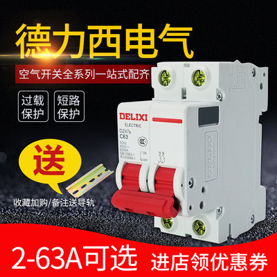 Deli West Air Switch DZ47S 2P 20A 32A 40A 63A Small Circuit Breaker 220V Home