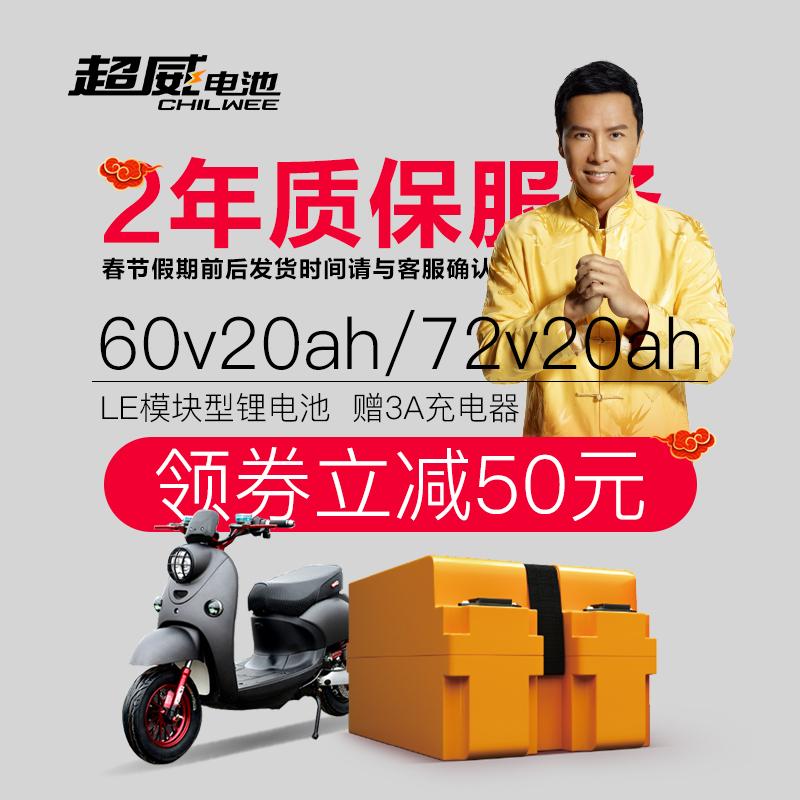 超威60v20ah/72v20ahLE模块型锂电池 豪华型两轮电动车电池电瓶