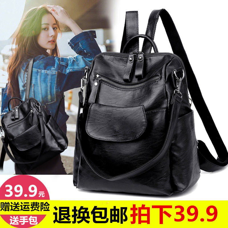 Bag 2018 new shoulder bag female soft leather Korean version of the wild travel dual-use backpack fashion simple tide bag