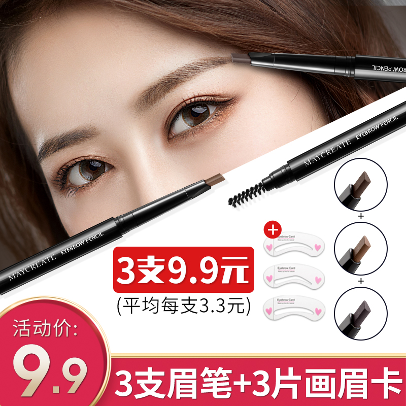 best loved 541cb 9d24a 3 double eyebrow pencil female waterproof and sweatproof natural lasting  non-marking beginner fog eyebrow brush eyebrow powder genuine net red