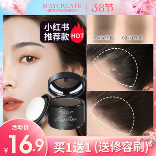 Buy 1 get 1 free hairline filling and contouring powder artifact, high forehead trimming, bun line shadow pen, waterproof reissue