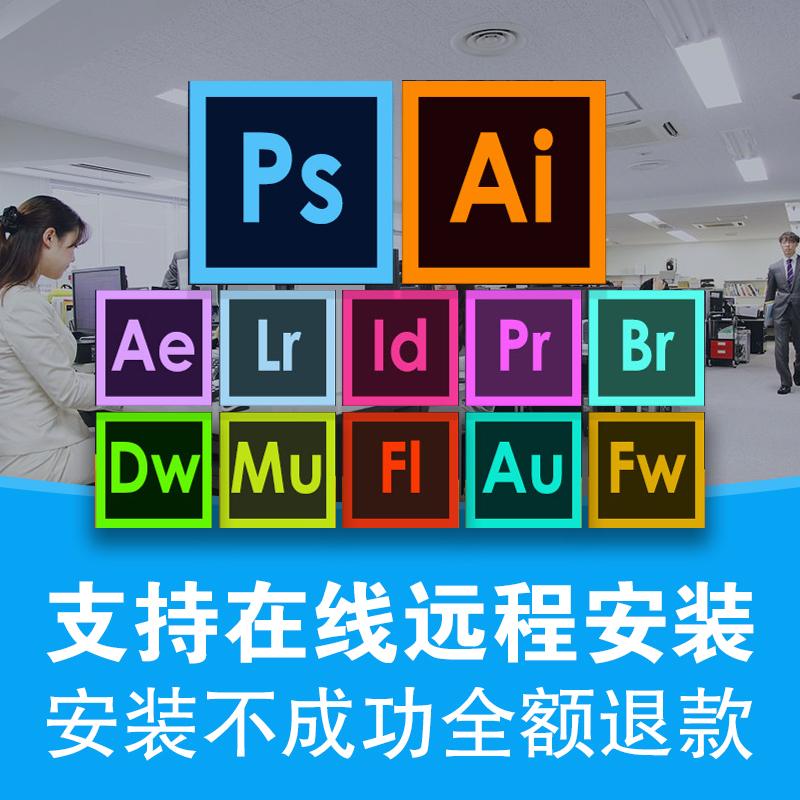 易PS AE AI PR 软件远程安装包下载photoshop cc2019 win mac中文版
