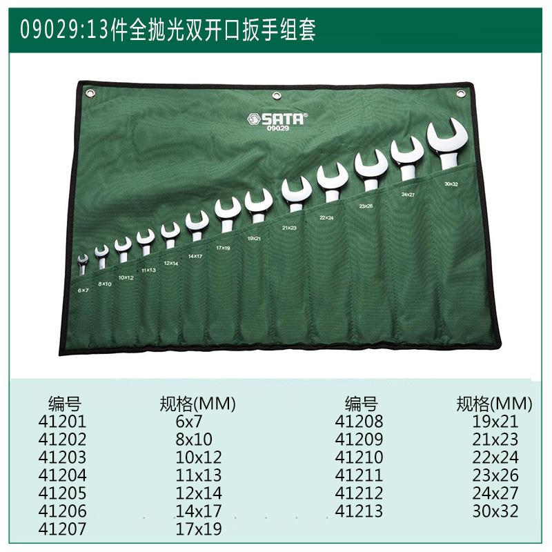 Двойной ключ Sata  8-10-13mm