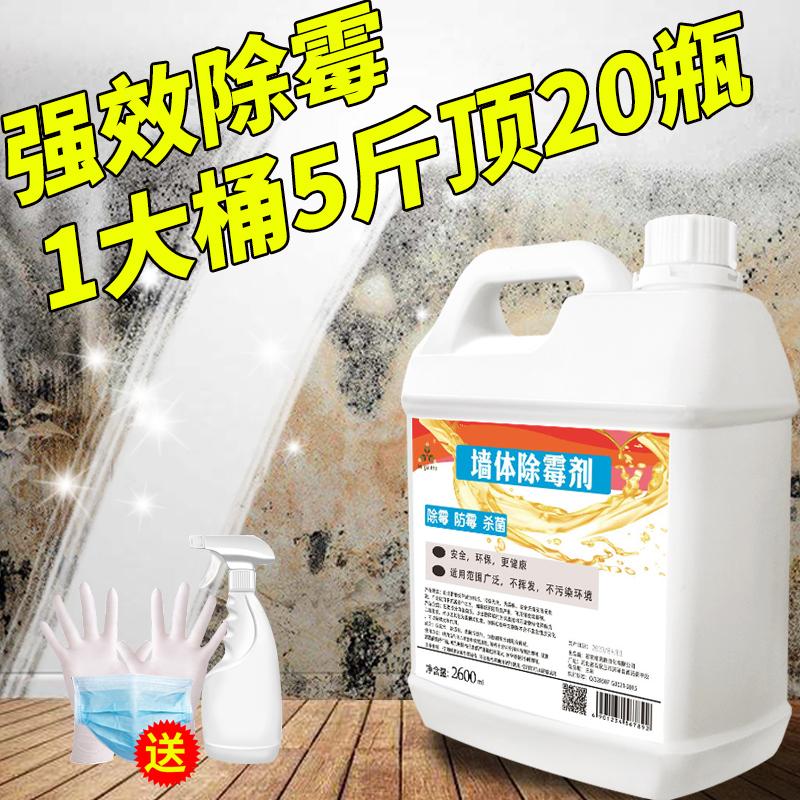 除霉剂墙体墙面除霉菌神器家用墙壁防发霉清洁剂去霉斑霉菌清除剂