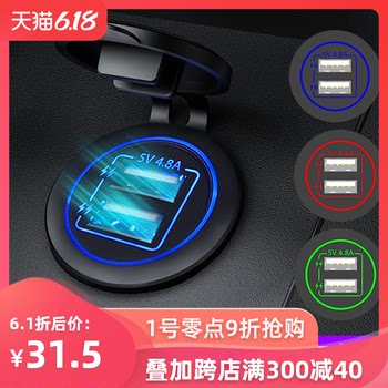 Modified car USB car charger car phone charger 4.8A female motorcycle accessories 12V24V universal installation