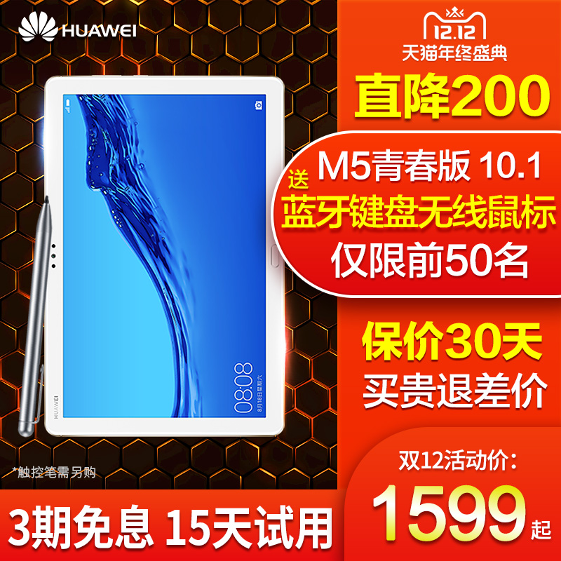 Huawei flagship store authentic Huawei Huawei Huawei tablet M5 Youth Version 10 1-inch intelligent voice WiFi 4g Netcom big screen Android youth tablet