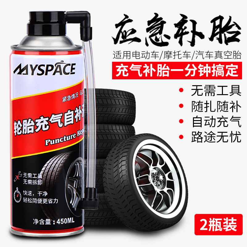 Цвет: Автоматическая надувные шины с регидратационной 2 бутылки 450мл (для бескамерных)