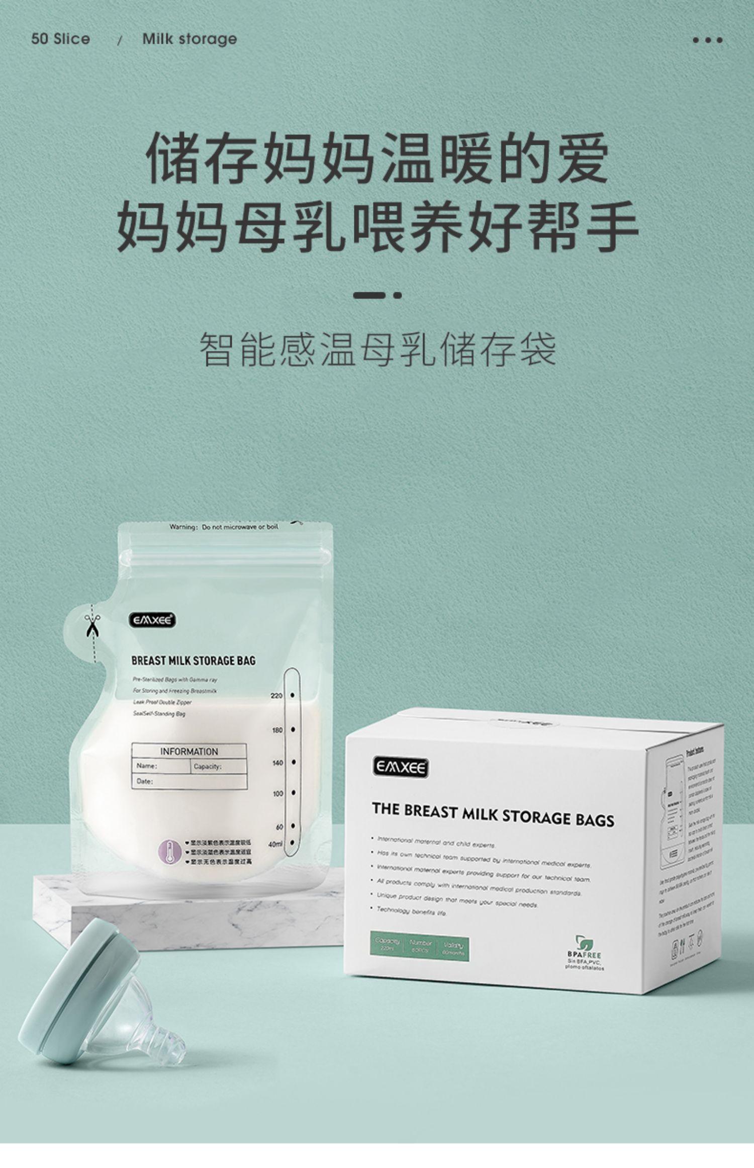 嫚熙母乳储奶袋220ml*50