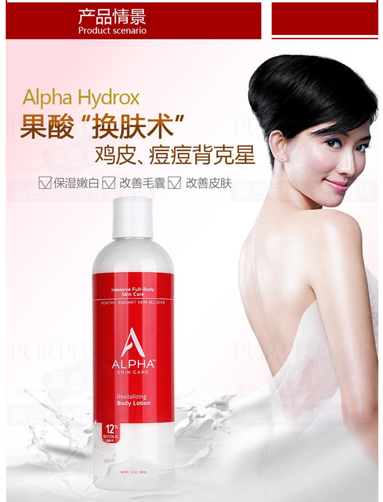 低于海淘 Alpha Skin Care 12%果酸 丝滑身体乳 340g 天猫优惠券折后¥99包邮包税(¥129-30)