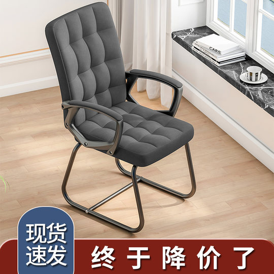 Computer chair home comfortable conference chair office mahjong swivel chair game anchor seat dormitory learning back chair