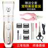 Dog hair clipper pet hair clipper Teddy cat shaved dog hair professional electric fader hairdressing haircut hair artifact