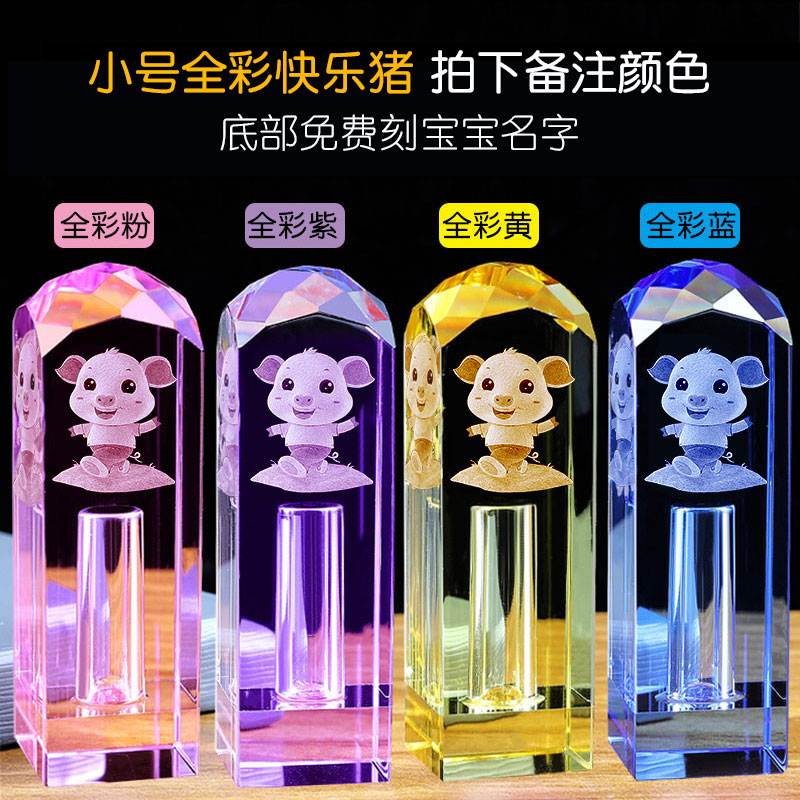 Linglong Trumpet Full Color Happy Pig Message Color