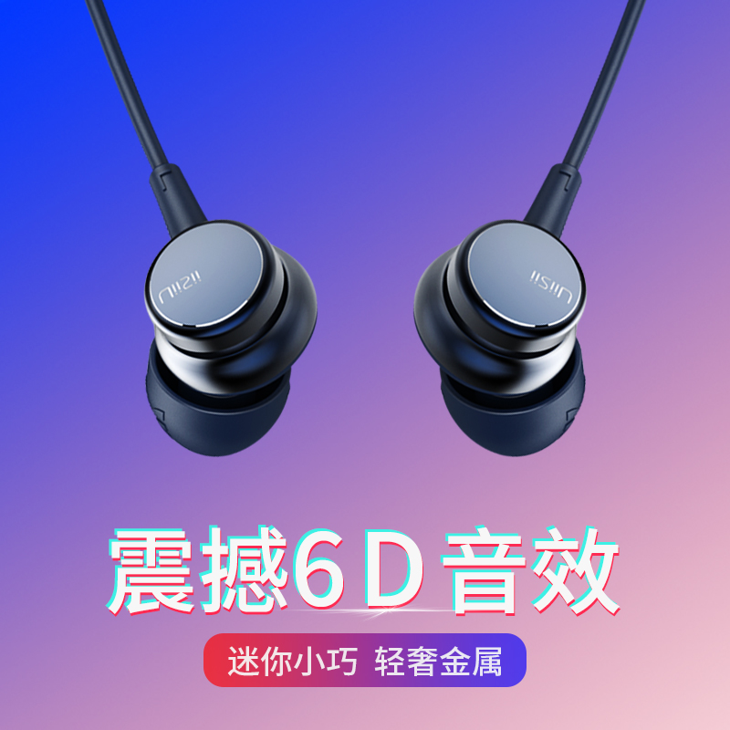 UiiSii hm9 headset in-ear heavy subwoofer mobile phone laptop music wired  earbuds with wheat wire control K Song game eating chicken HiFi monitor