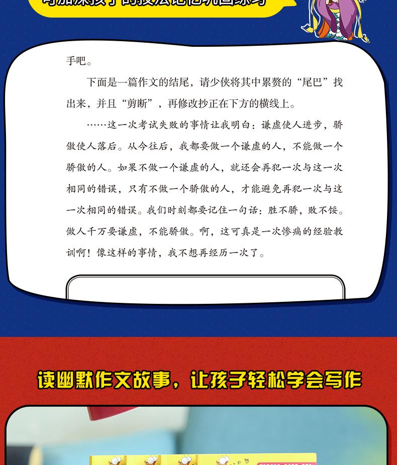 《作文笑传》武林篇全4册 10