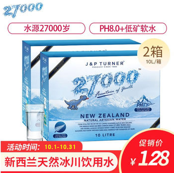 New Zealand imported 27000 baby water natural glacier drinking water pregnant women mother and baby water 10L * 2 boxes